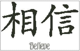 Believe - Chinese Symbol