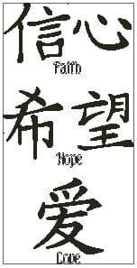 Faith, Hope & Love Trio Chinese Symbols